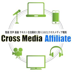 クロスメディア・アフィリエイト