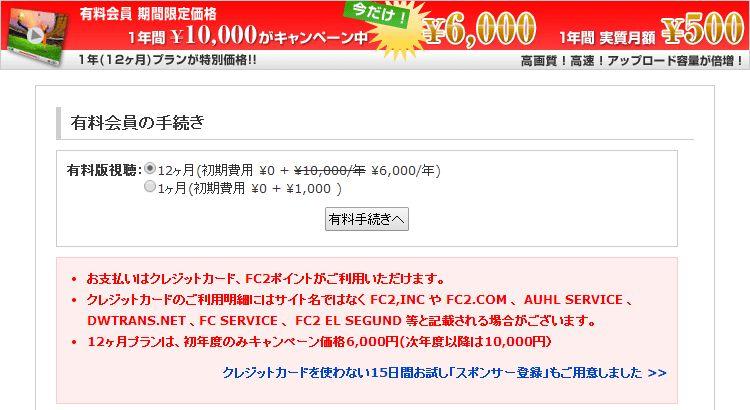 FC2動画の有料会員登録