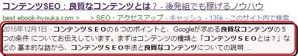 Yahoo!での検索結果