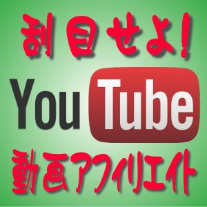 Youtube動画をアフィリエイトに生かす方法