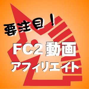 FC2動画アフィリエイトの生かし方
