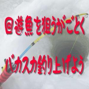 ワカサギ釣りのようなカンタンなアフィリエイト手法