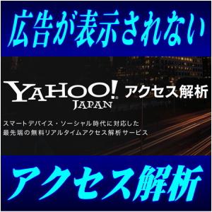 Yahoo! アクセス解析